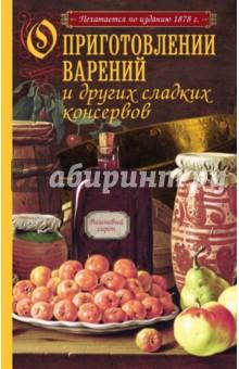 О приготовлении варений и других сладких консервов