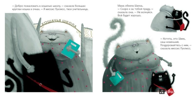 Иллюстрация 1 из 46 для Котёнок Шмяк - Роб Скоттон   Лабиринт - книги. Источник: Лабиринт