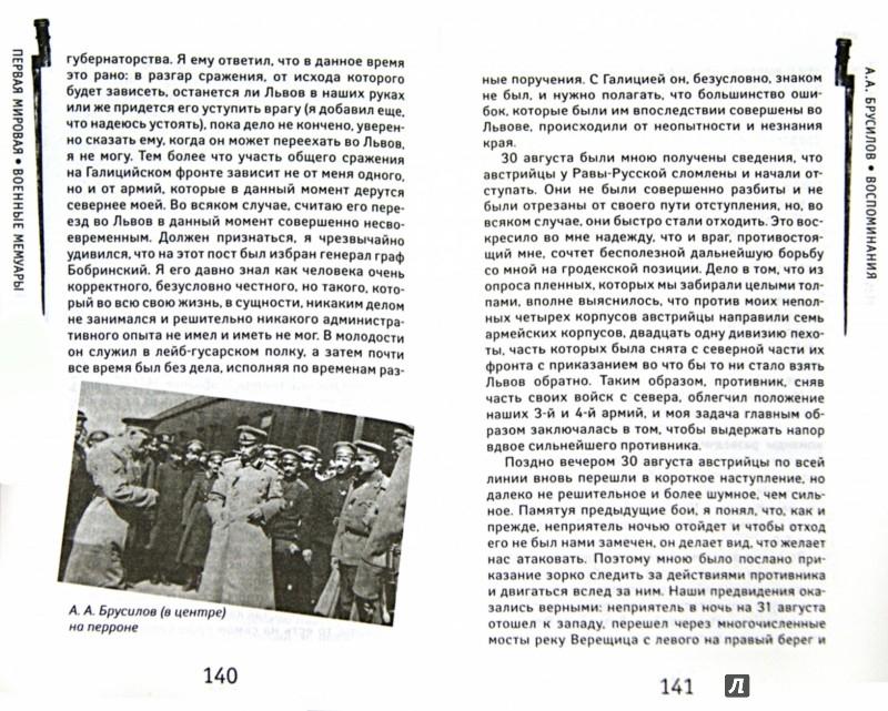 Иллюстрация 1 из 7 для Записки кавалериста. Воспоминания - Гумилев, Брусилов | Лабиринт - книги. Источник: Лабиринт
