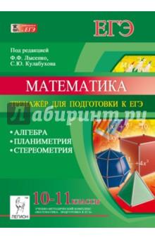 Математика. 10-11 классы. Тренажёр для подготовки к ЕГЭ. Алгебра, планиметрия, стереометрия