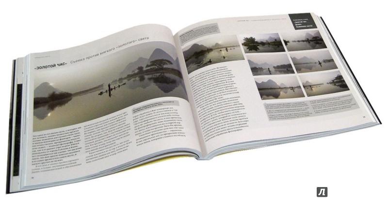 Иллюстрация 1 из 19 для Фотографируем свет. Профессиональное практическое руководство по творческому использованию света - Майкл Фриман | Лабиринт - книги. Источник: Лабиринт