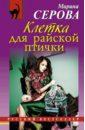 Серова Марина Сергеевна Клетка для райской птички