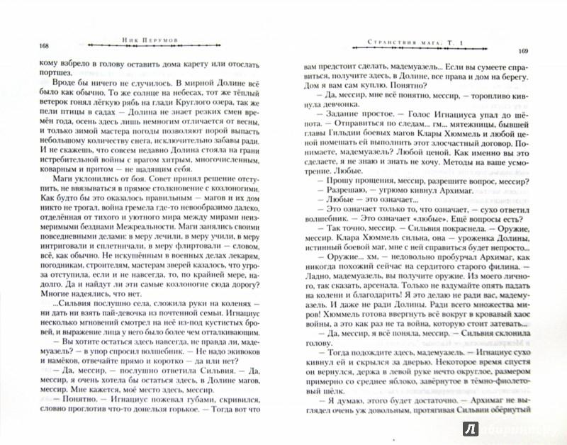 Иллюстрация 1 из 28 для Странствия мага - Ник Перумов | Лабиринт - книги. Источник: Лабиринт