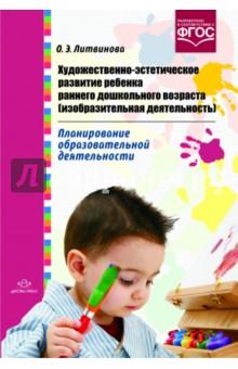 Художественно-эстетическое развитие ребенка раннего дошкольного возраста (изобразит. деятельность)