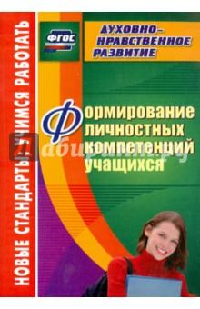 Формирование личностных компетенций учащихся. ФГОС