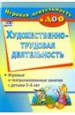 Художественно-трудовая деятельность: игровые и театрализованные занятия с детьми 5-6 лет, Гальцова Евгения Алексеевна