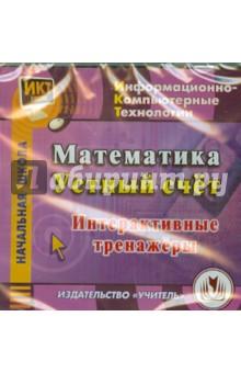 Математика. Устный счет. Интерактивные тренажёры (CD)