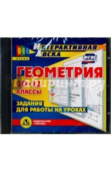 Геометрия. 10-11 классы. Задания для работы на уроках (CD) ФГОС cd rom универ мультимедийное пособ по алгебре 7 кл к любому учебнику фгос
