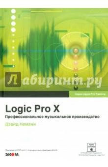 Logic Pro X. Профессиональное музыкальное производство (+CD)