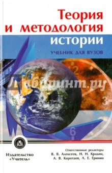 Теория и методология истории. Учебник для ВУЗов
