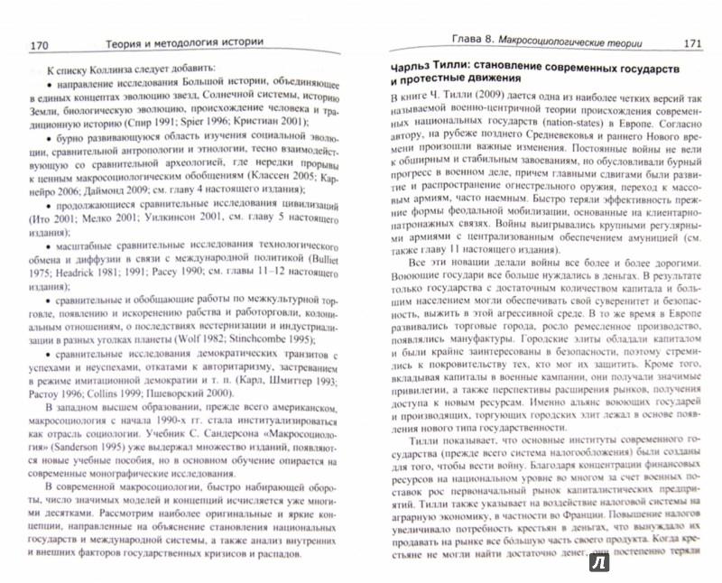 Иллюстрация 1 из 14 для Теория и методология истории. Учебник для ВУЗов - Александр Гринин | Лабиринт - книги. Источник: Лабиринт