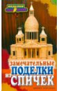Купцова Ольга Замечательные поделки из спичек