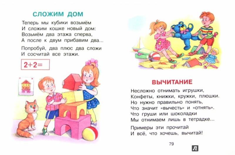 Иллюстрация 1 из 9 для Весёлая математика - Андрей Усачев | Лабиринт - книги. Источник: Лабиринт