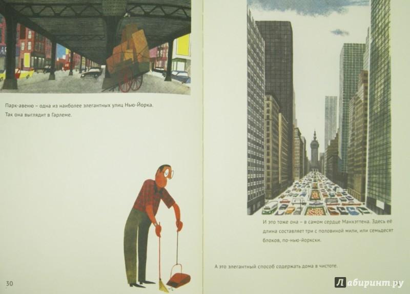 Иллюстрация 1 из 51 для Это Нью-Йорк - Мирослав Шашек | Лабиринт - книги. Источник: Лабиринт