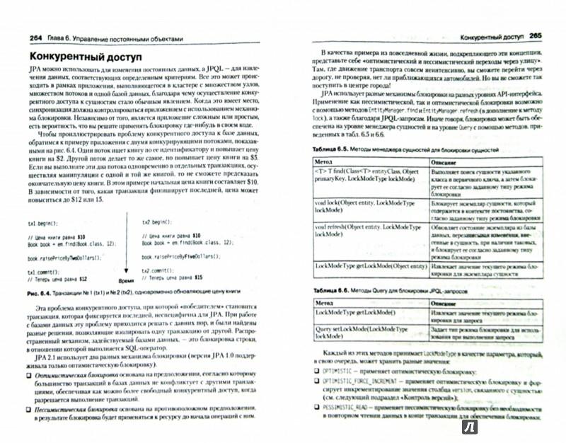 Иллюстрация 1 из 10 для Изучаем Java EE 7 - Энтони Гонсалвес | Лабиринт - книги. Источник: Лабиринт