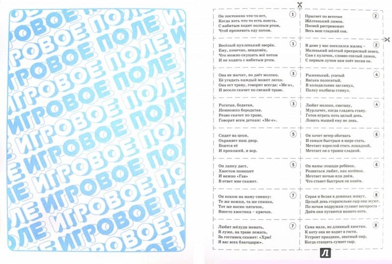 Иллюстрация 1 из 24 для Путешествие в мир природы. Развивающее лото с загадками и картинками для детей от 3 лет - Виталий Тунников | Лабиринт - книги. Источник: Лабиринт