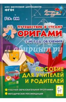 Путешествие в страну Оригами. 2-й год обучения. Пособие для учителей и родителей. ФГОС