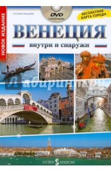 Венеция внутри и снаружи (+DVD)