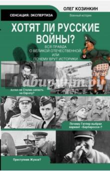 Хотят ли русские войны. Вся правда о Великой Отечественной, или Почему врут историки
