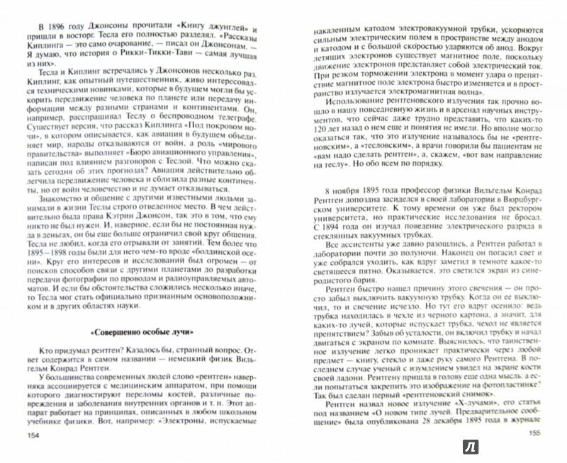 Иллюстрация 1 из 34 для Никола Тесла - Евгений Матонин | Лабиринт - книги. Источник: Лабиринт