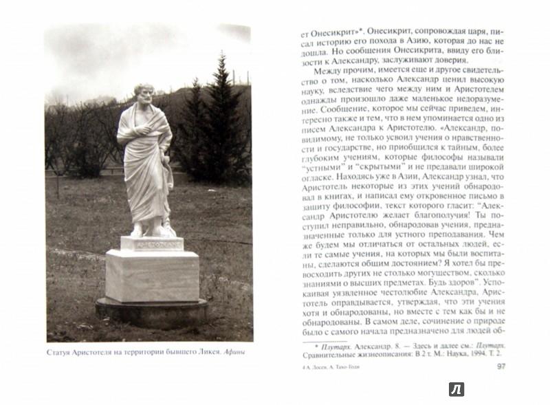 Иллюстрация 1 из 32 для Аристотель. В поисках смысла - Лосев, Тахо-Годи | Лабиринт - книги. Источник: Лабиринт