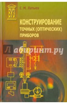 Конструирование точных (оптических) приборов оптические приборы