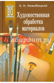 Художественная обработка материалов. Учебное пособие рапацкая л русская художественная культура учебное пособие