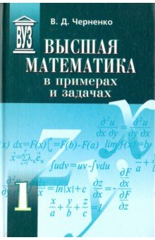 Высшая математика в примерах и задачах. Учебное пособие. В 3-х томах в а гончаров методы оптимизации учебное пособие
