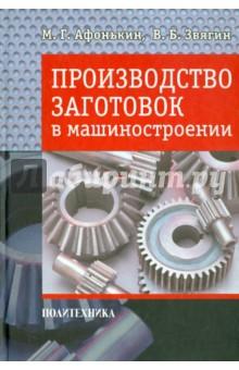 Производство заготовок в машиностроении машины и оборудование машиностроительных предприятий