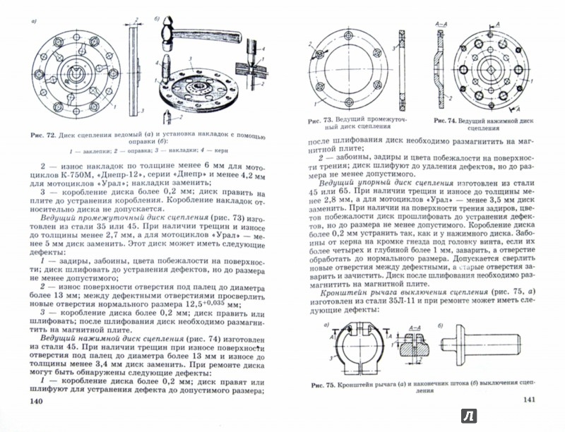 Иллюстрация 1 из 8 для Тяжелые мотоциклы. Обслуживание и ремонт - Александр Капустин | Лабиринт - книги. Источник: Лабиринт