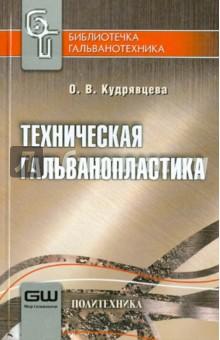 Техническая гальванопластика книга мастеров