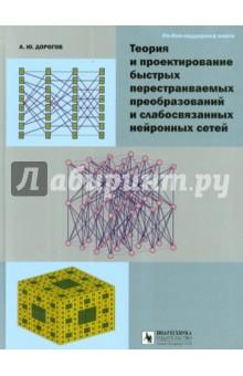 Теория и проектирование быстрых перестраиваемых преобразований и слабосвязанных нейронных сетей