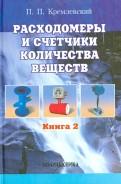 Расходомеры и счетчики количества веществ. Справочник. Книга 2
