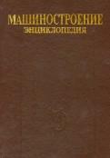 Машиностроение. Энциклопедия. Том IV-20. Книга 2. Проектирование и строительство кораблей, судов