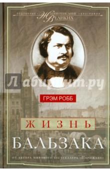 Жизнь Бальзака жизнь и труд