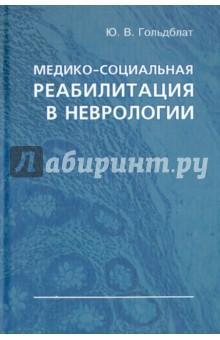 Медико-социальная реабилитация в неврологии семенихин в в трудовой договор и трудовые отношения