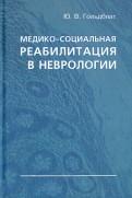 Медико-социальная реабилитация в неврологии