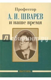 Профессор А.И.Шварев и наше время. Профессор А.А. Скоромец и его кафедра