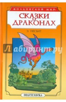 Сказки о драконах эксмо дети железной дороги эдит несбит