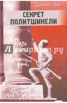 Секрет политшинели. Повести и рассказы о защитниках Ленинграда