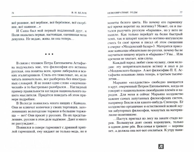Иллюстрация 1 из 15 для Невозвратные годы - Василий Белов   Лабиринт - книги. Источник: Лабиринт