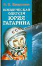 Космическая одиссея Юрия Гагарина, Куприянов Валерий Николаевич