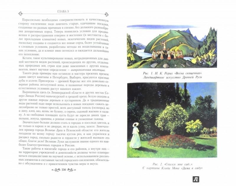 Иллюстрация 1 из 8 для Ландшафтное искусство - Игорь Лепкович | Лабиринт - книги. Источник: Лабиринт