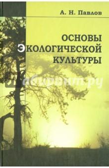 Основы экологической культуры. Учебное пособие