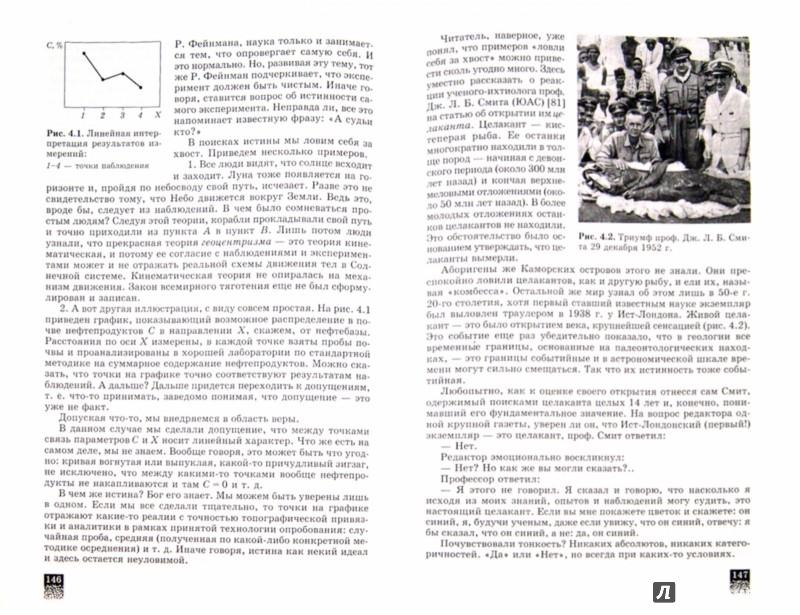 Иллюстрация 1 из 21 для Основы экологической культуры. Учебное пособие - Александр Павлов | Лабиринт - книги. Источник: Лабиринт