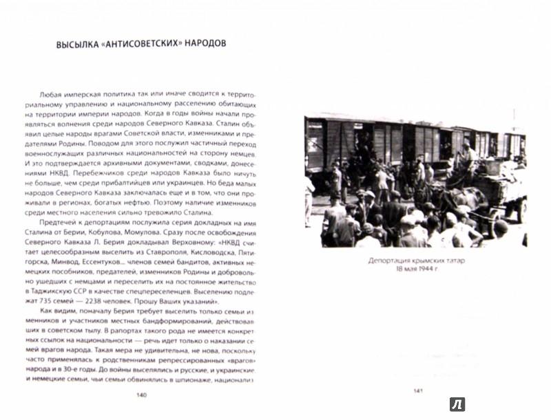 Иллюстрация 1 из 5 для Великая сталинская империя - Юрий Фролов | Лабиринт - книги. Источник: Лабиринт