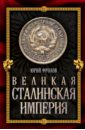 Фролов Юрий Михайлович Великая сталинская империя