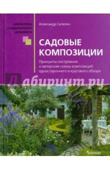 Садовые композиции