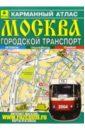 Карманный атлас: Москва. Городской транспорт атлас москва городской транспорт