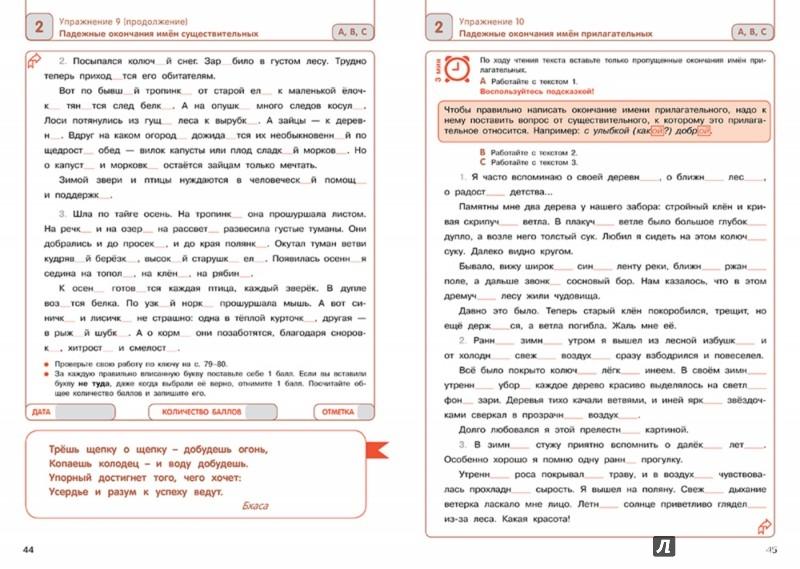 Иллюстрация 1 из 7 для Русский язык. 5 класс. Сборник развивающих упражнений. Диагностика достижений - Зиганов, Корешкова, Макарова, Локалова   Лабиринт - книги. Источник: Лабиринт